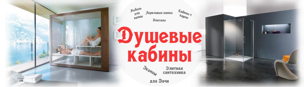 Dushevye kabiny i drugoe