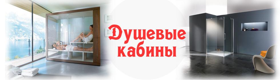 Dushevye kabiny